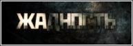 Жадность больше, чем жизнь 02.01.2014 смотреть онлайн