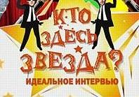 """Тв Шоу """"Кто здесь звезда? Леонид Ярмольник"""" (2.01.2013) / Россия"""