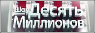 Десять миллионов 5 сезон 5 выпуск 04. 01. 2014 смотреть онлайн