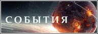 События на ТВЦ 08. 01. 2014 смотреть онлайн