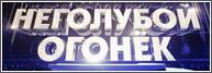 НеГолубой огонек 07.01.2014 смотреть онлайн