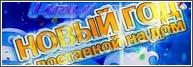 Новый Год с доставкой на дом 2 часть 03.01.2014 смотреть онлайн