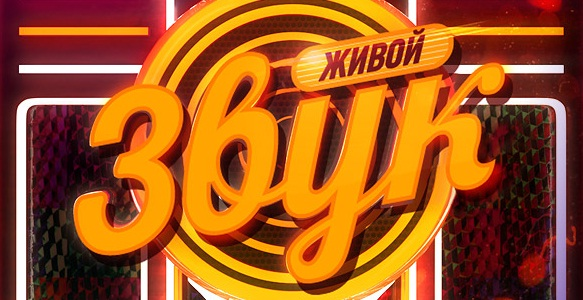 Живой звук смотреть онлайн 11 выпуск 2.01.2014 телеканал Россия-1