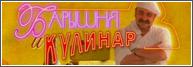 Барышня и кулинар 03. 01. 2014 смотреть онлайн