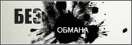 Без обмана: Квартирное рейдерство 04.01.2014 смотреть онлайн