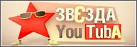 Звезда YouTube 04.01.2014 смотреть онлайн