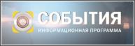 События 08.01.2014 смотреть онлайн