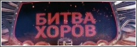 Битва хоров 2 сезон 11 выпуск 04 01 2014 Гала – концерт смотреть онлайн