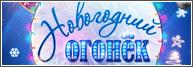 Новогодний огонек. Когда все верят в чудо 03.01.2014 смотреть онлайн