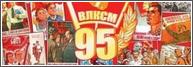 Праздничный концерт,посвященный 95-летию ВЛКСМ 06.01.2014 смотреть онлайн