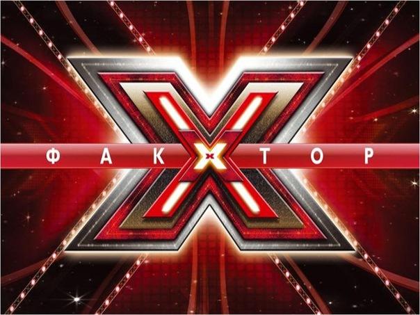 Х-фактор 4 сезон Гала-концерт смотреть онлайн (04.01.2014) Объявление победителя СТБ - 4 Января 2014