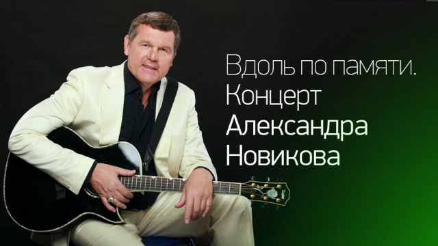 Вдоль по памяти смотреть онлайн Юбилейный концерт Александра Новикова 2.01.2014 телеканал НТВ