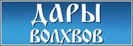 Дары волхвов Фильм Аркадия Мамонтова 06. 01. 2014 смотреть онлайн