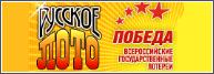 Лотерея Русское лото плюс 13.04.2014
