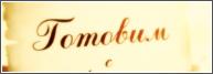 Готовьте вместе с Гордоном Рамзи в Америке 03.01.2014 смотреть онлайн