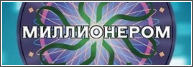 Кто хочет стать миллионером 11.01.2014 смотреть онлайн