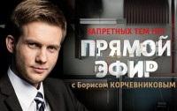 Прямой эфир смотреть онлайн с Борисом Корчевниковым 10.01.2014 телеканал Россия-1