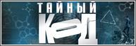 Тайный код взломан Эпоха Водолея 09.01.2014 смотреть онлайн