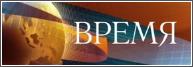Программа Время 11.01.2014 смотреть онлайн