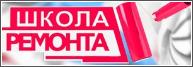 Школа ремонта смотреть онлайн (18.01.2014) ТНТ