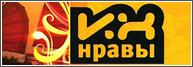 Их нравы смотреть онлайн (18.01.2014) НТВ