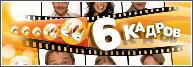 6 кадров 10 сезон 243 выпуск, Новогодний выпуск 09.01.2014 смотреть онлайн