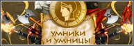 Умницы и умники 11.01.2014 смотреть онлайн