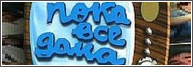 Пока все дома у Сергея Жилина 12.01.2014 смотреть онлайн