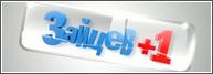 Зайцев+1. 3 сезон 3 серия 15.01.2014 смотреть онлайн