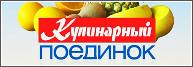 Кулинарный поединок смотреть онлайн (18.01.2014) НТВ