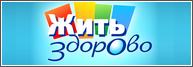 Жить здорово 15.01.2014 смотреть онлайн