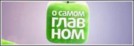 О самом главном 14.01.2014 Россия 1