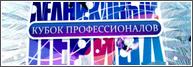 Ледниковый период Кубок профессионалов 1 выпуск 12.01.2014 смотреть онлайн