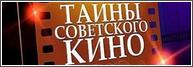 Тайны советского кино: Экипаж 10.01.2014 смотреть онлайн