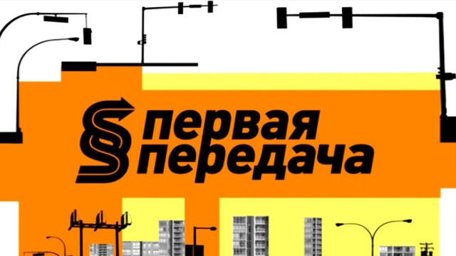 Первая передача смотреть онлайн 12.01.2014/ НТВ