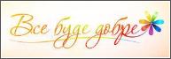 Все буде добре 09.01.2014 смотреть онлайн