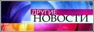 Другие новости 15.01.2014 смотреть онлайн