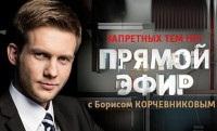 Прямой эфир смотреть онлайн с Борисом Корчевниковым 13.01.2014 телеканал Россия-1