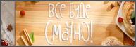 Все будет вкусно смотреть онлайн (18.01.2014) Все буде смачно СТБ