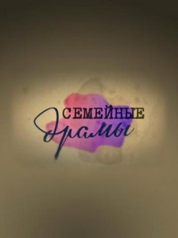 Семейные драмы. 1,2 эфир 14.01.2014 смотреть онлайн