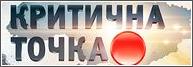 Критическая точка смотреть онлайн (23.01.2014) Критична точка ТРК Украина