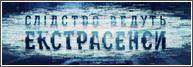 Следствие ведут экстрасенсы 2 сезон 2 выпуск смотреть онлайн (19.01.2014) Слідство ведуть екстрасенси СТБ