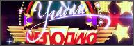 Угадай мелодию 18.01.2014 смотреть онлайн