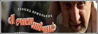 Леонид Ярмольник Я счастливчик смотреть онлайн (25.01.2014) Первый канал