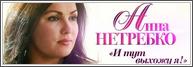 Анна Нетребко И тут выхожу я! смотреть онлайн (19.01.2014) Первый канал