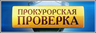 Прокурорская проверка 22.01.2014 смотреть онлайн
