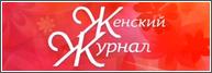 Женский журнал 23.01.2014 смотреть онлайн