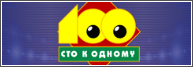 Сто к одному 26.01.2014 смотреть онлайн