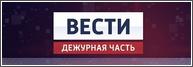 Вести Дежурная часть смотреть онлайн (23.01.2014) Россия 1