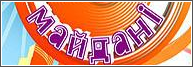 Караоке на Майдане смотреть онлайн (19.01.2014) Караоке на Майдані СТБ
